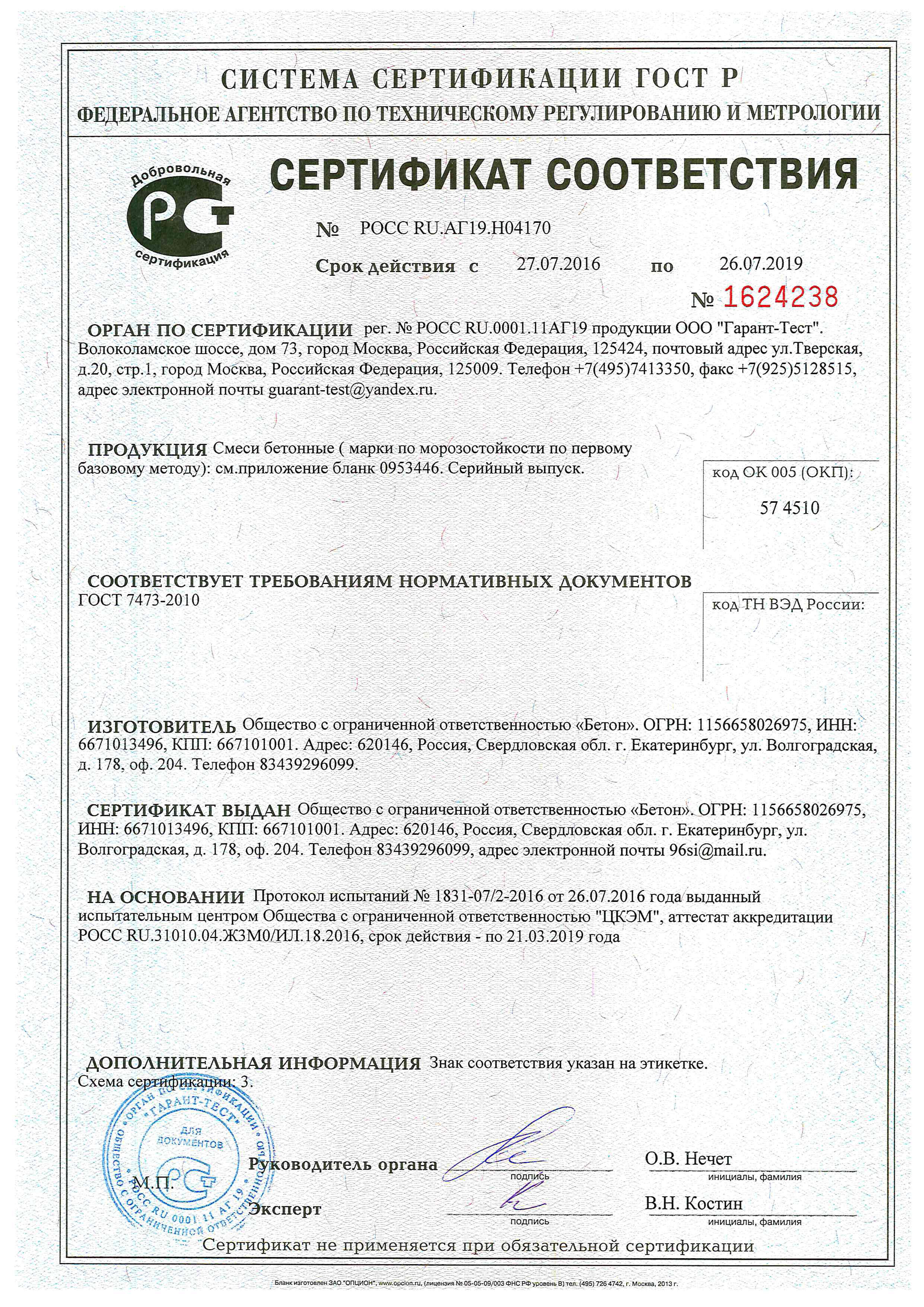 Сертификат соответствия смеси бетонные в15 матрица из бетона